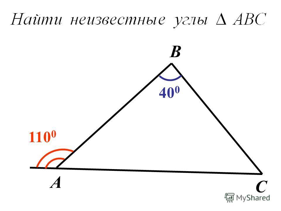 A B C 110 0 40 0