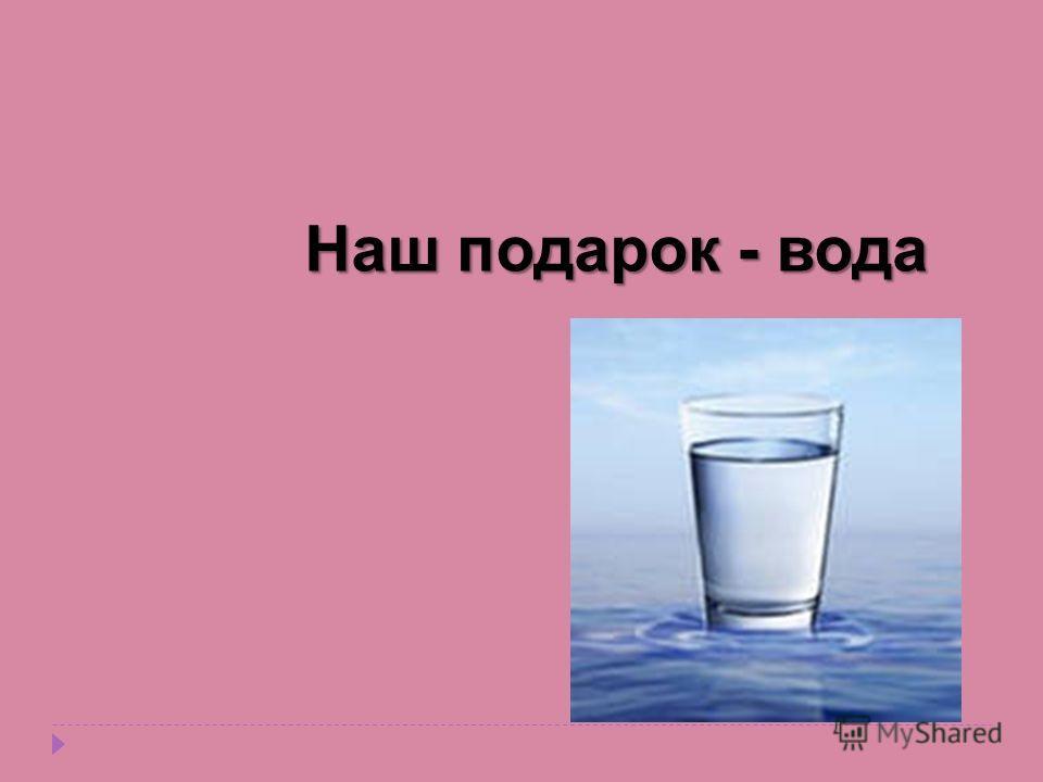 Наш подарок - вода