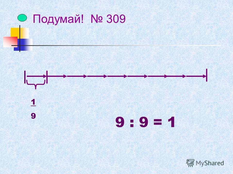 Задача 301 8 9 На ? 1). 9 3 = 27 (д.) - в деревне. 2). 8 9 = 72 (д.) - в поселке. 3). 72 - 27 = 45 (д.) - на 45 домов больше. Ответ: на 45 домов больше.