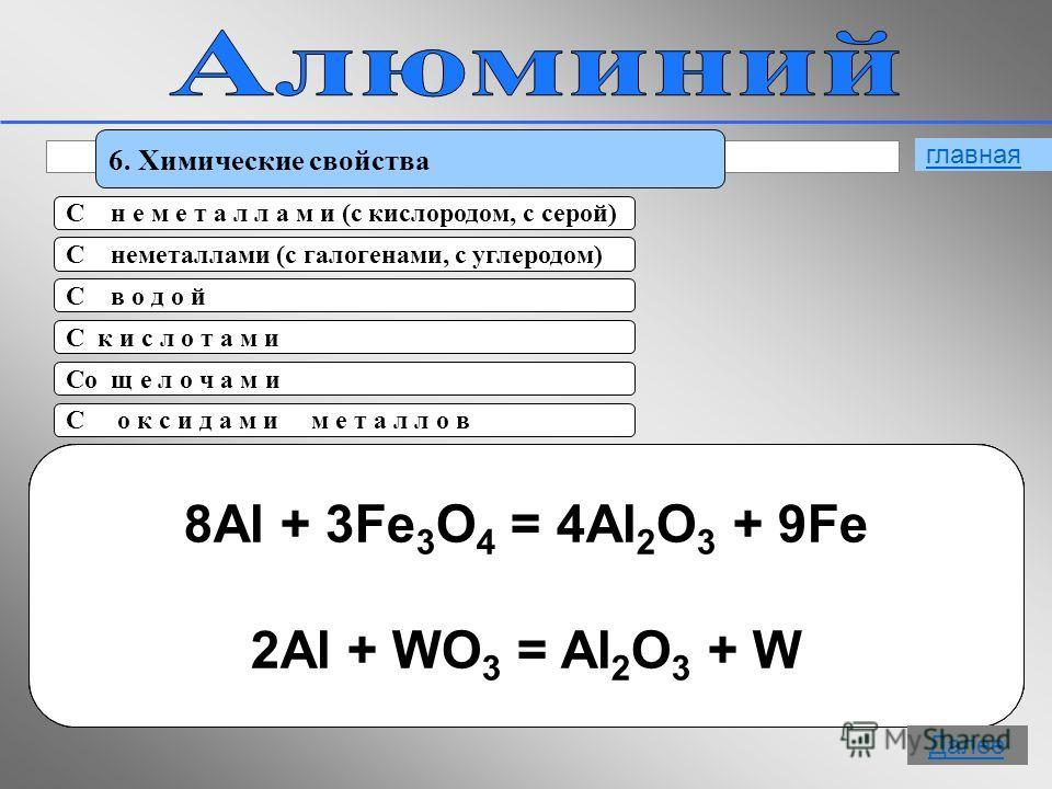 13 6. Химические свойства 4Аl + 3O 2 = 2Al 2 O 3 t 2Al + 3S = Al 2 S 3 C н е м е т а л л а м и (c кислородом, с серой) 2Аl + 3Cl 2 = 2AlCl 3 4Al + 3C = Al 4 C 3 C неметаллами (c галогенами, с углеродом) (Снять оксидную пленку) 2Al + 6H 2 O = 2Al(OH)