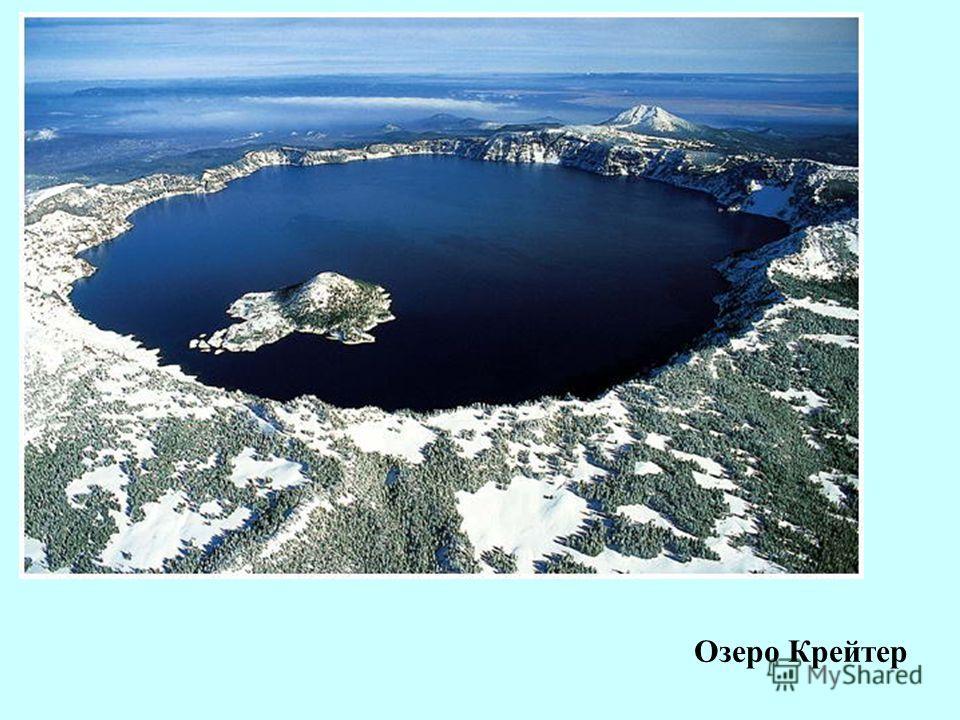 Озеро Крейтер
