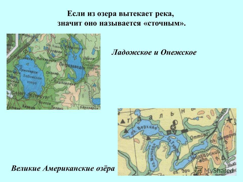 Если из озера вытекает река, значит оно называется «сточным». Ладожское и Онежское Великие Американские озёра