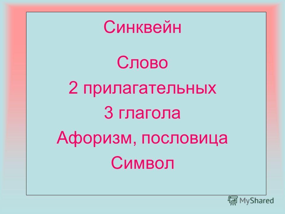 Синквейн Слово 2 прилагательных 3 глагола Афоризм, пословица Символ