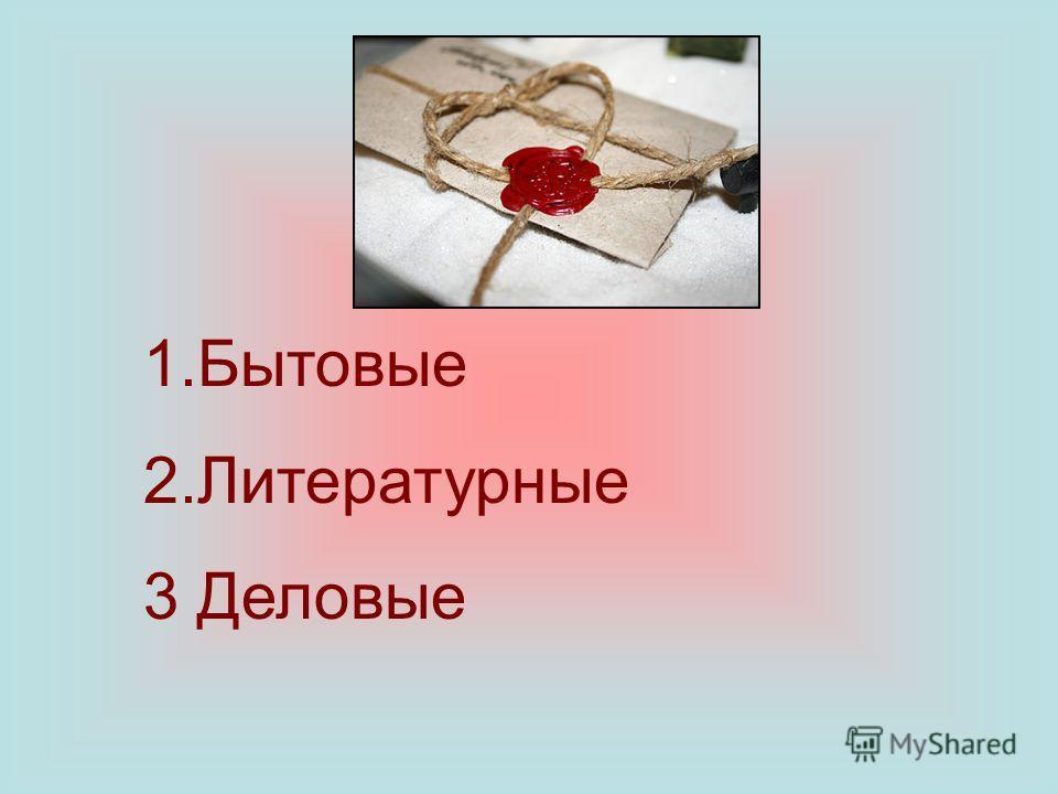 1.Бытовые 2.Литературные 3 Деловые