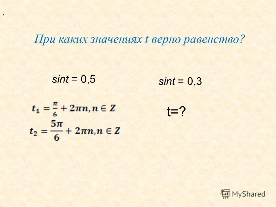 sint = 0,5 sint = 0,3 При каких значениях t верно равенство?, t=?