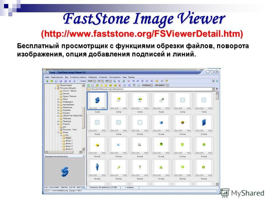 FastStone Image Viewer (http://www.faststone.org/FSViewerDetail.htm) Бесплатный просмотрщик с функциями обрезки файлов, поворота изображения, опция добавления подписей и линий.