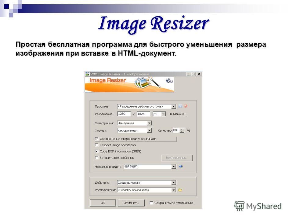 Image Resizer Простая бесплатная программа для быстрого уменьшения размера изображения при вставке в HTML-документ.
