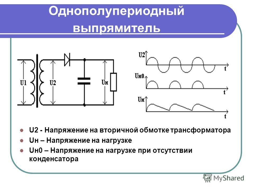 Однофазная однополупериодная схема трансформатора
