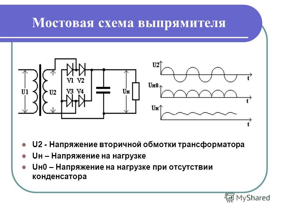 Мостовая схема выпрямителя U2