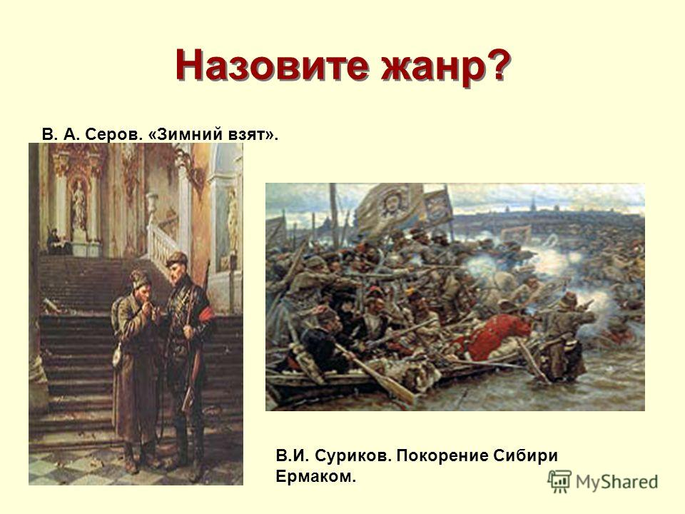 Назовите жанр? В. А. Серов. «Зимний взят». В.И. Суриков. Покорение Сибири Ермаком.