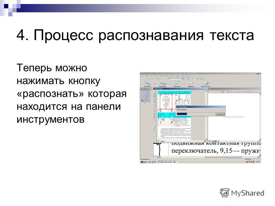 4. Процесс распознавания текста Теперь можно нажимать кнопку «распознать» которая находится на панели инструментов
