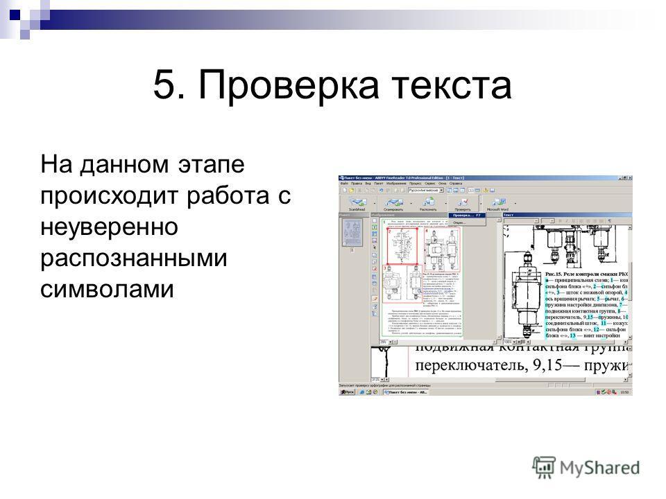 5. Проверка текста На данном этапе происходит работа с неуверенно распознанными символами
