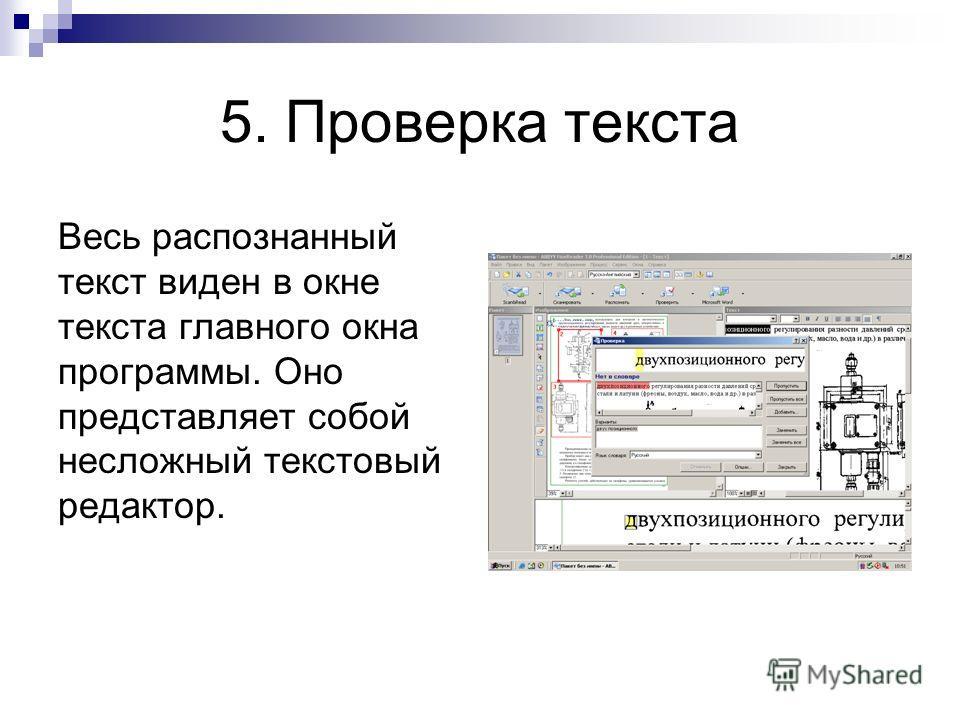 5. Проверка текста Весь распознанный текст виден в окне текста главного окна программы. Оно представляет собой несложный текстовый редактор.