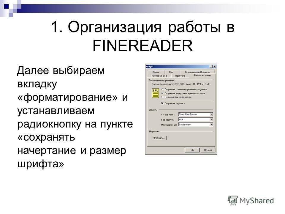1. Организация работы в FINEREADER Далее выбираем вкладку «форматирование» и устанавливаем радиокнопку на пункте «сохранять начертание и размер шрифта»