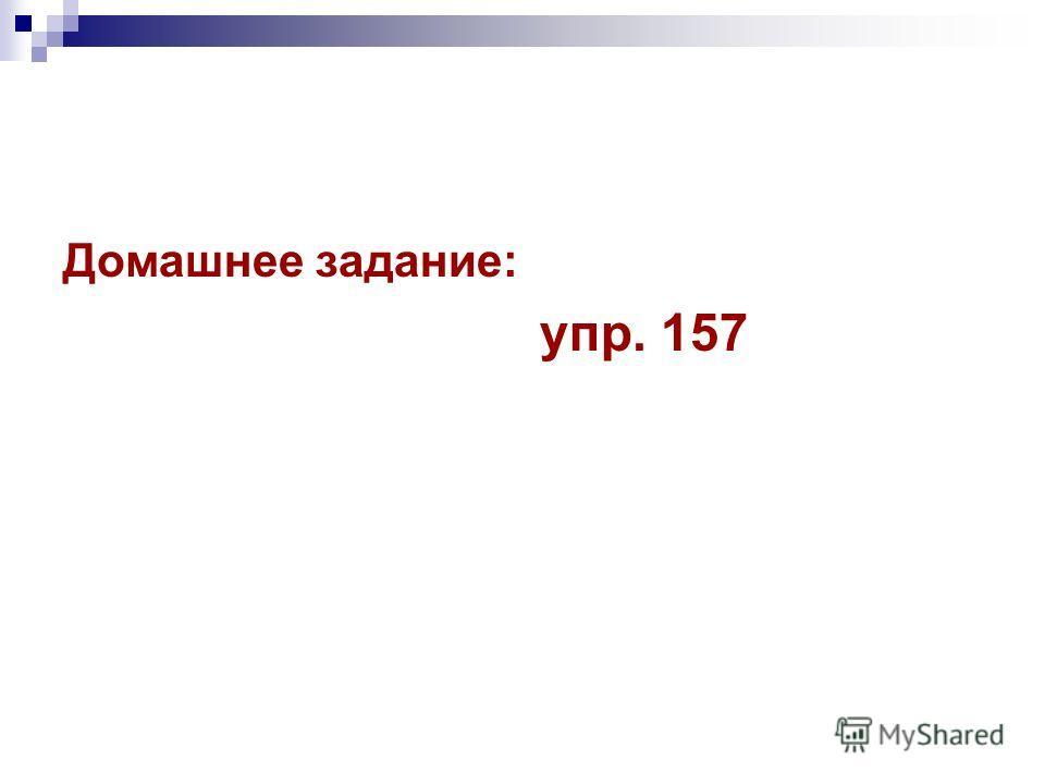 Домашнее задание: упр. 157