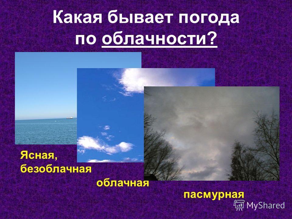 Какая бывает погода по облачности? Ясная, безоблачная облачная пасмурная