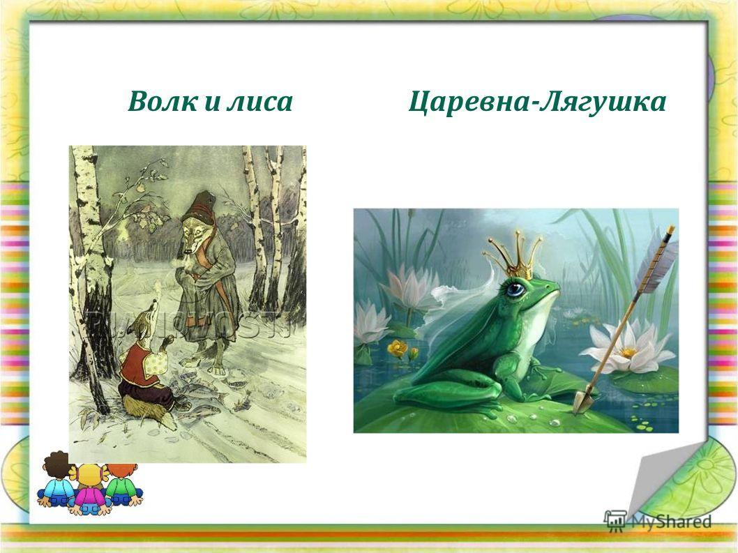 Волк и лисаЦаревна-Лягушка