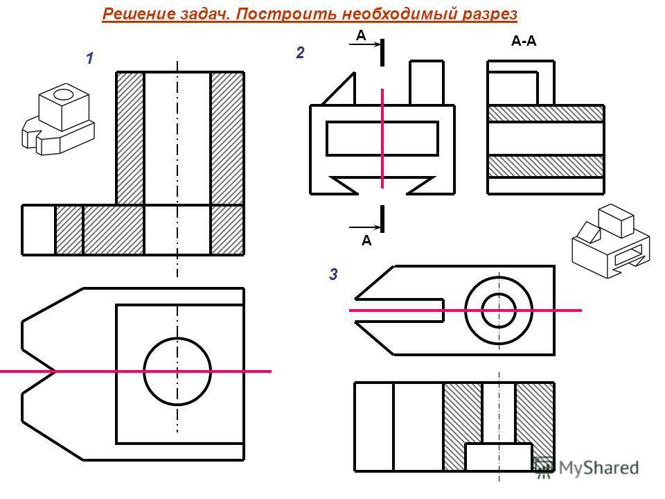 Решение задач. Построить необходимый разрез 1 2 А А А-А 3