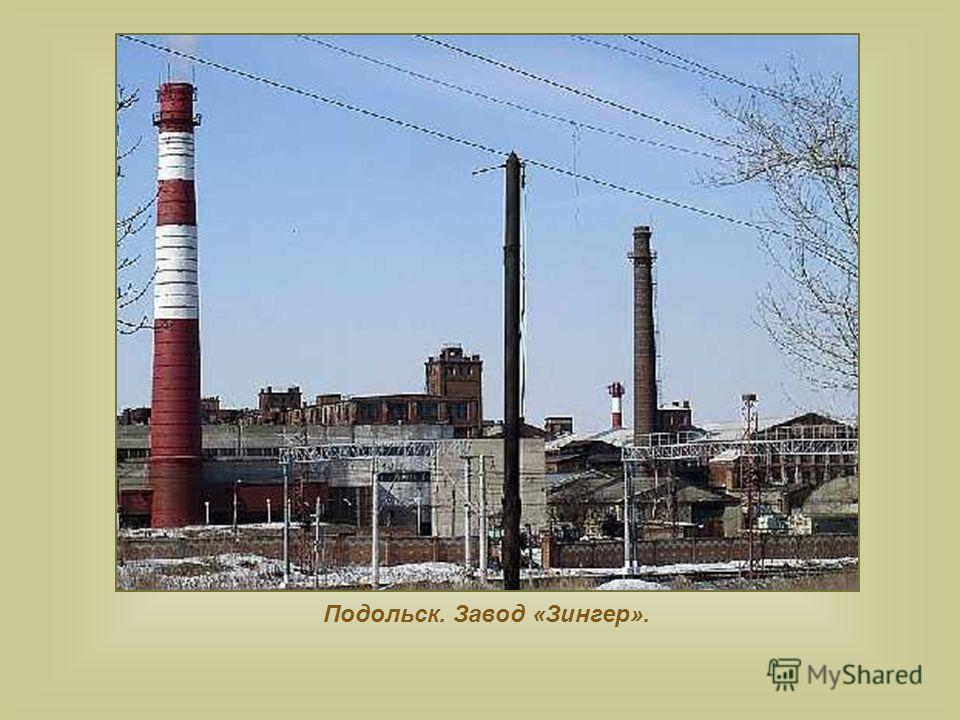 Подольск. Завод «Зингер».