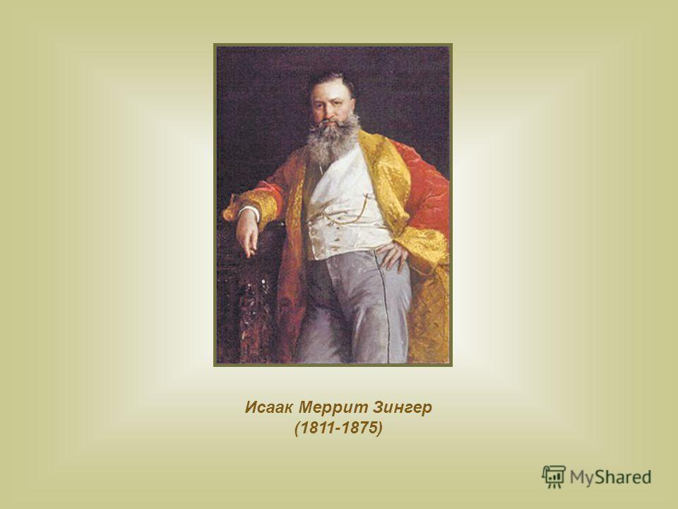 Исаак Меррит Зингер (1811-1875)