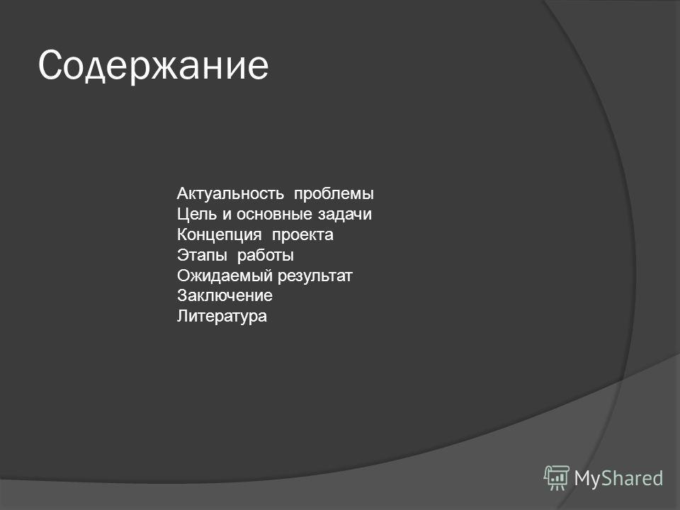 Содержание Актуальность проблемы Цель и основные задачи Концепция проекта Этапы работы Ожидаемый результат Заключение Литература