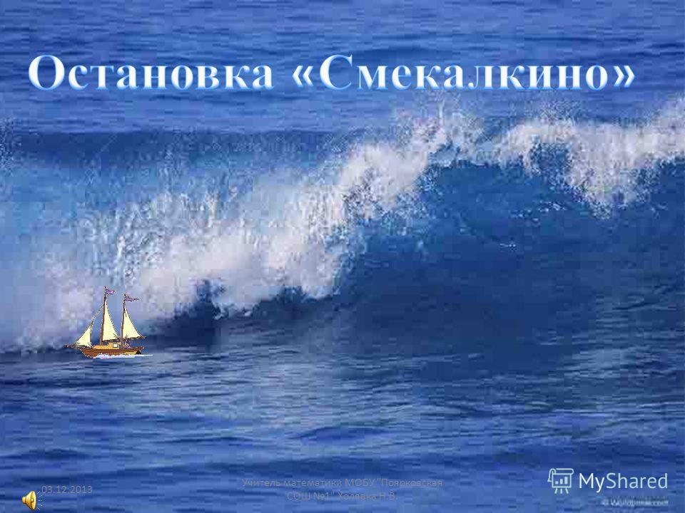03.12.2013 Учитель математики МОБУ Поярковская СОШ 1 Холявка Н.В.