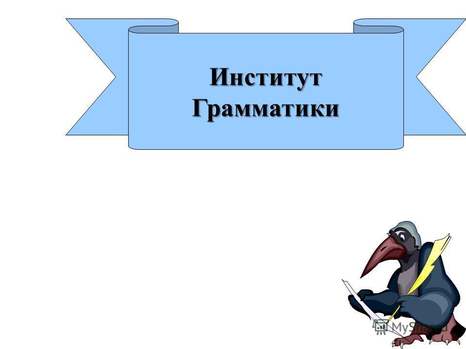 ИнститутГрамматики