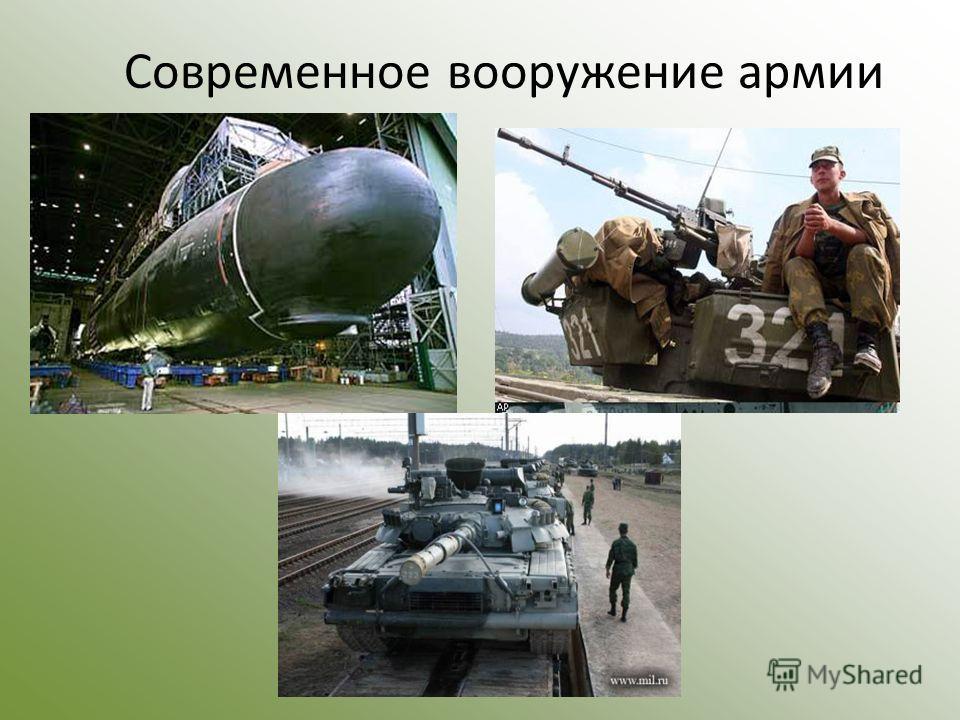 Современное вооружение армии