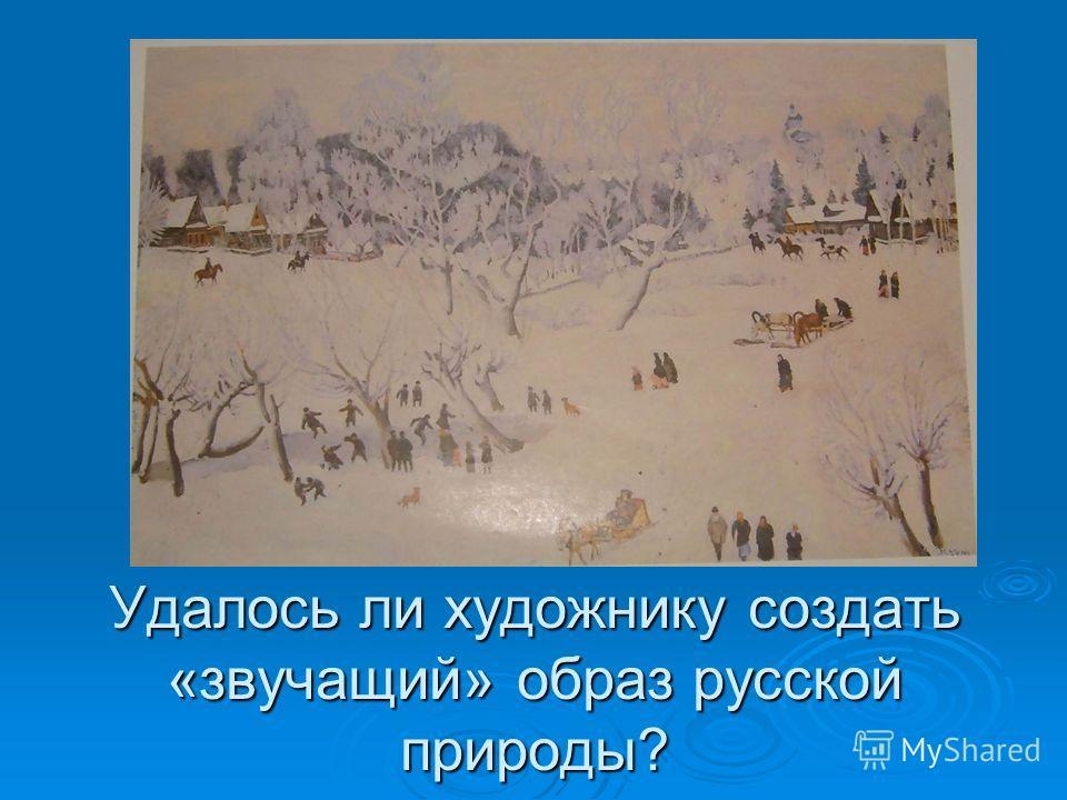 Удалось ли художнику создать «звучащий» образ русской природы?