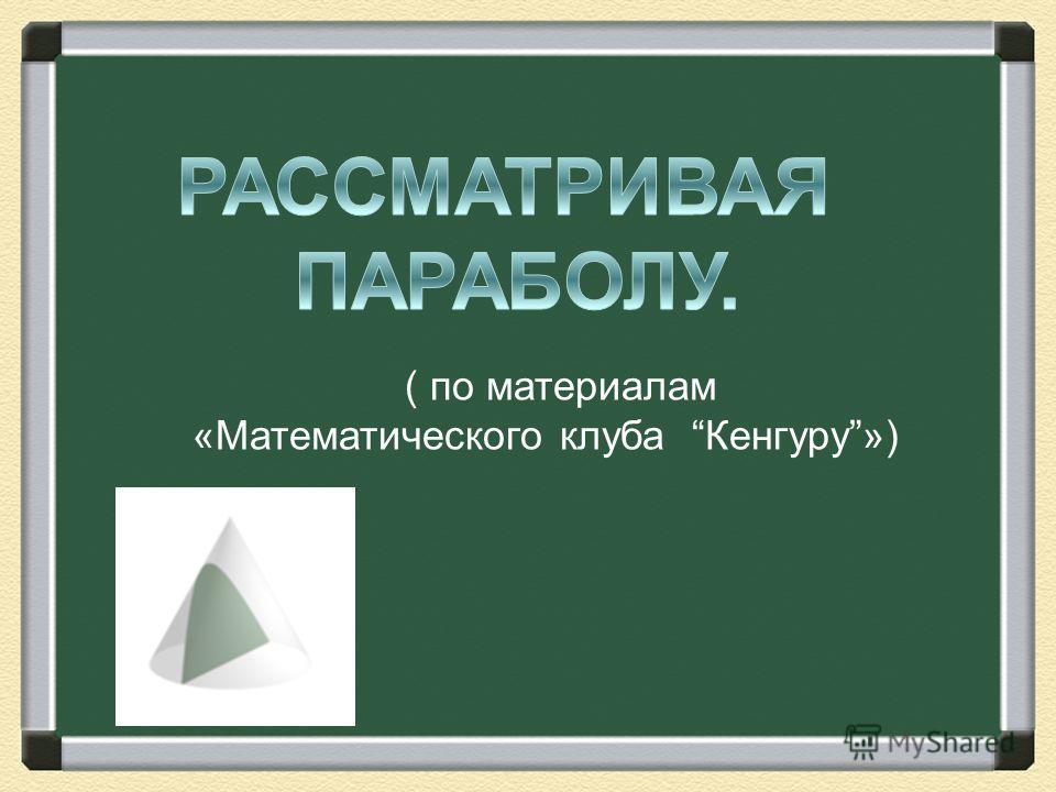 ( по материалам «Математического клуба Кенгуру»)