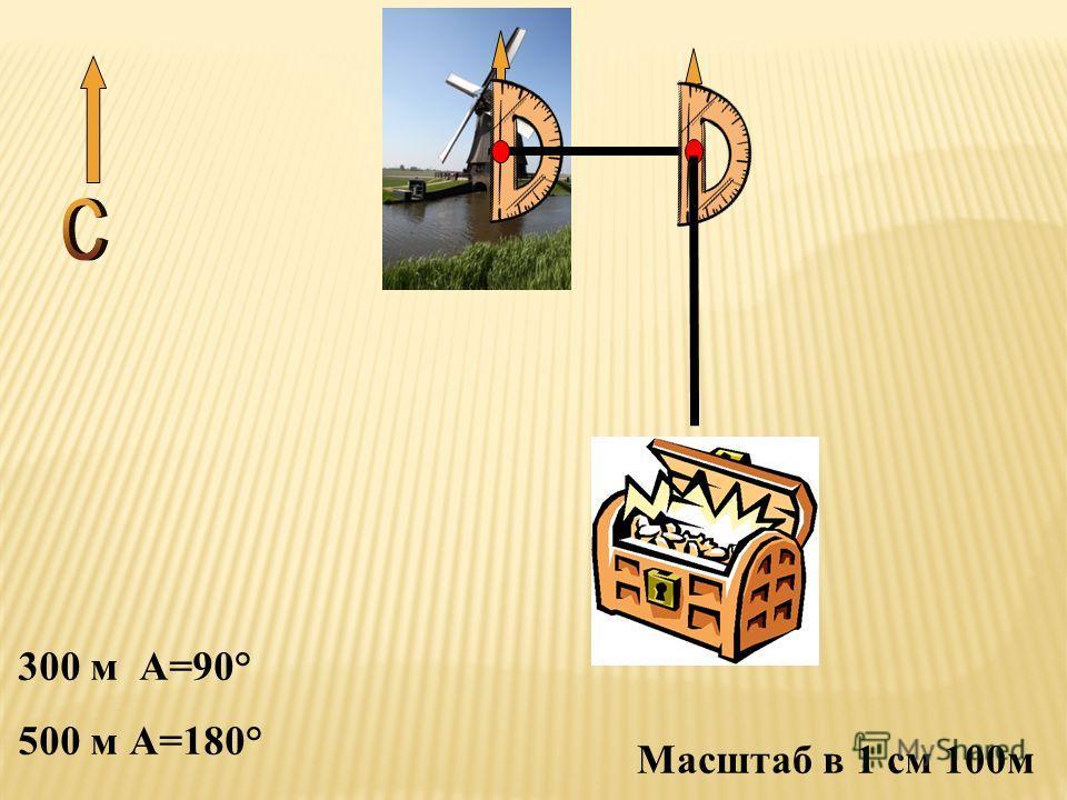 300 м А=90° 500 м А=180° Масштаб в 1 см 100м