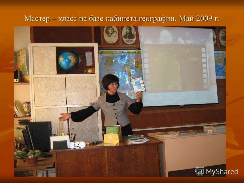 Мастер – класс на базе кабинета географии. Май 2009 г.