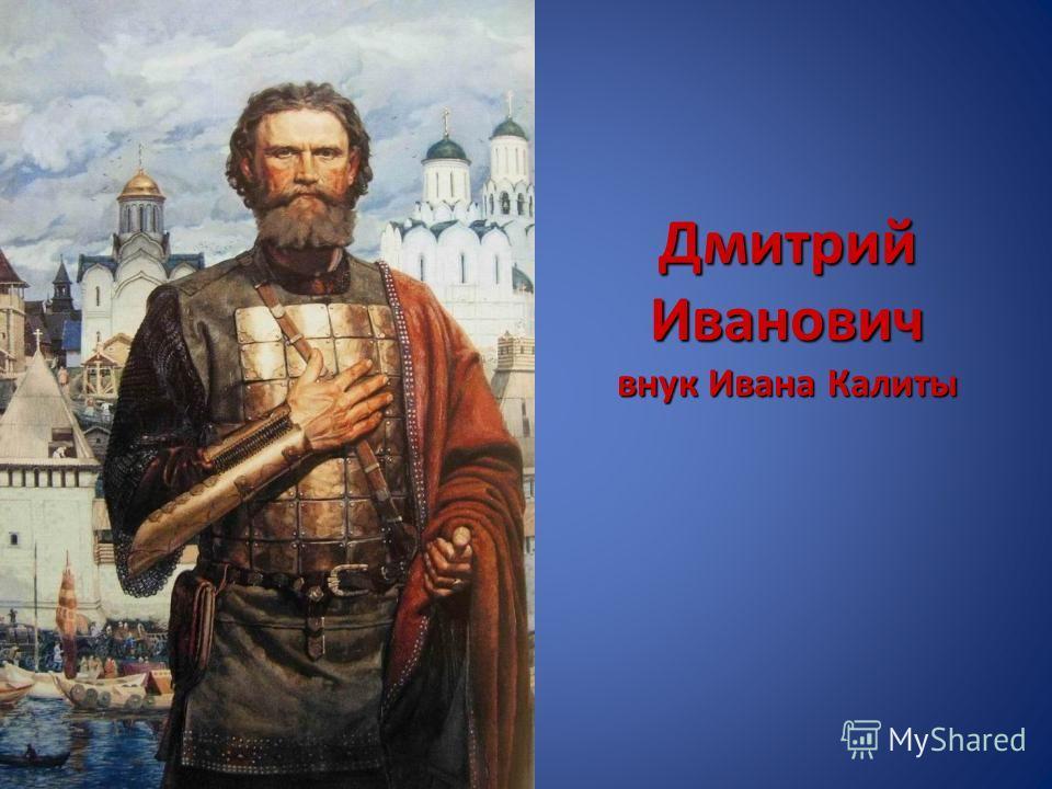 Дмитрий Иванович внук Ивана Калиты