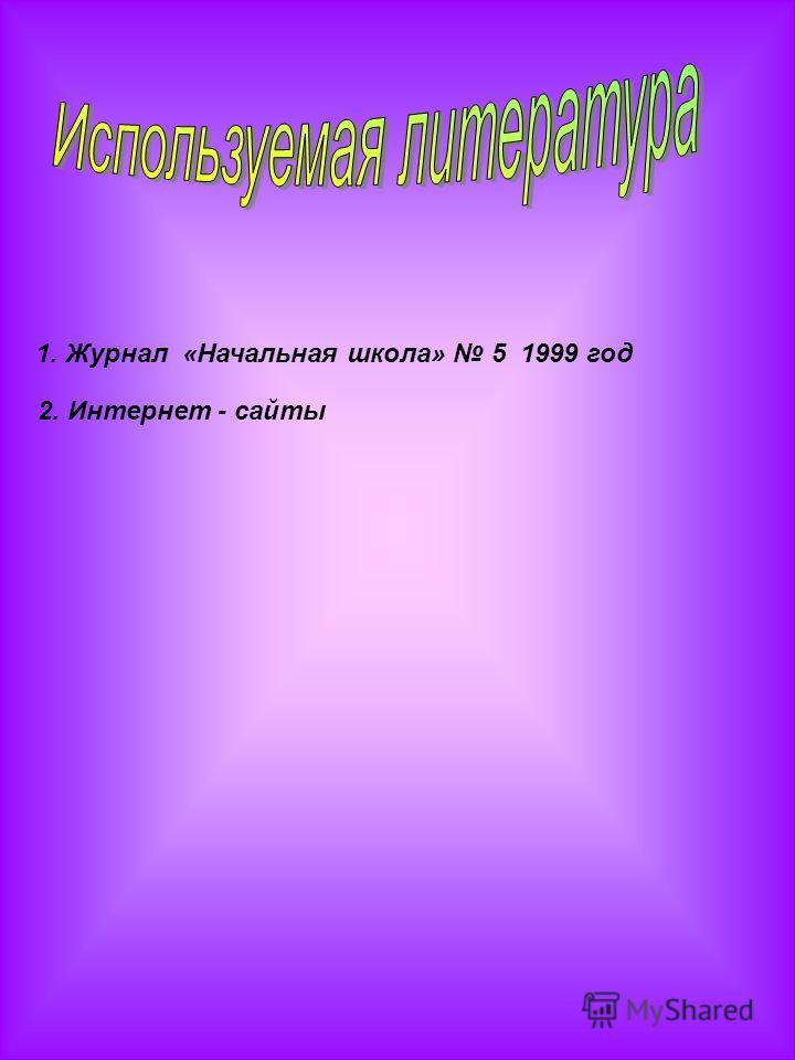 1. Журнал «Начальная школа» 5 1999 год 2. Интернет - сайты