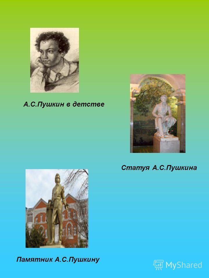 А.С.Пушкин в детстве Статуя А.С.Пушкина Памятник А.С.Пушкину