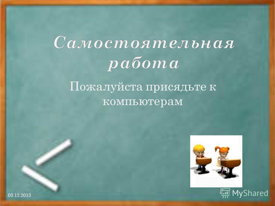 Пожалуйста присядьте к компьютерам 03.12.2013
