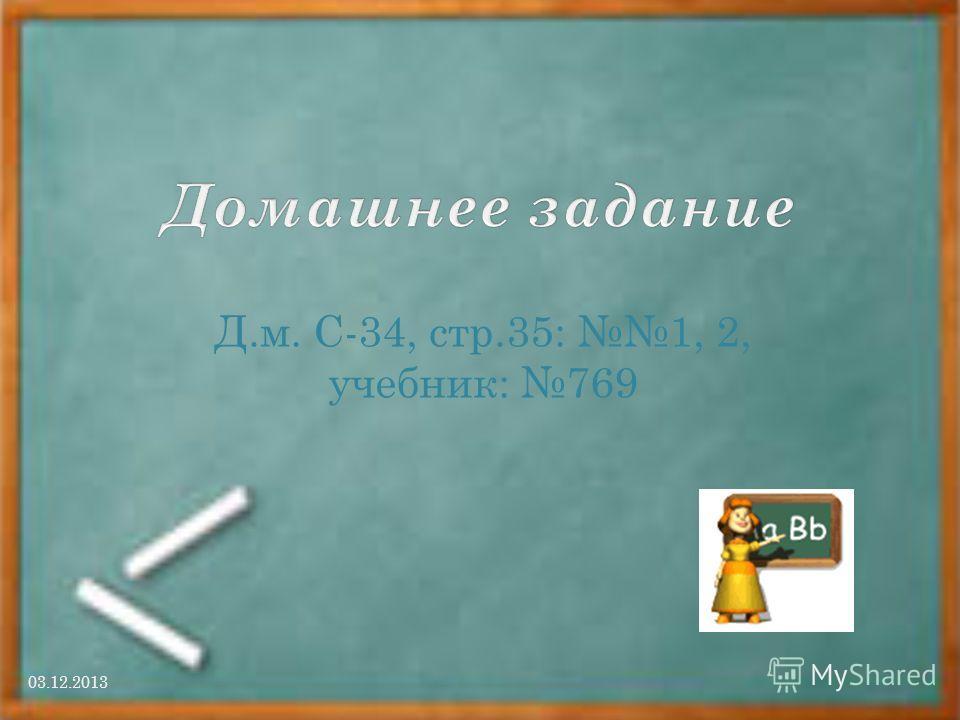 Д.м. С-34, стр.35: 1, 2, учебник: 769 03.12.2013