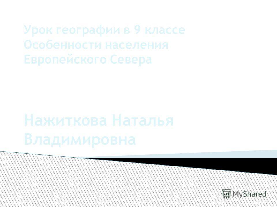 Урок географии в 9 классе Особенности населения Европейского Севера Нажиткова Наталья Владимировна