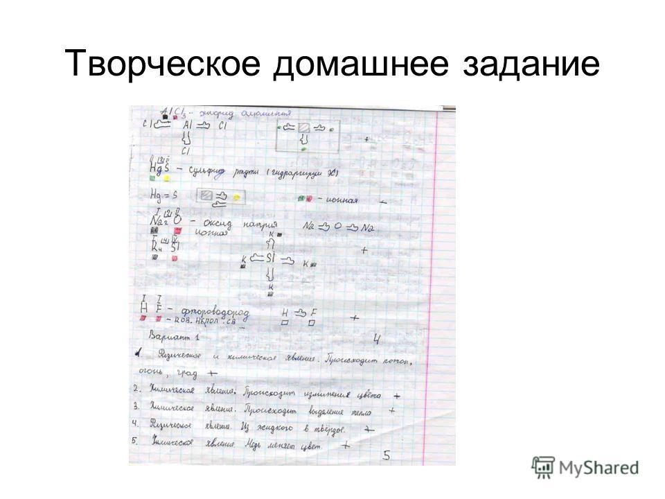 Творческое домашнее задание