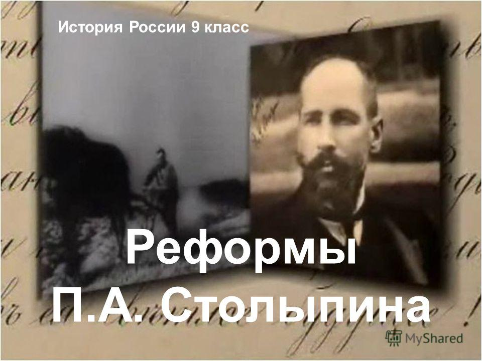 История России 9 класс Реформы П.А. Столыпина