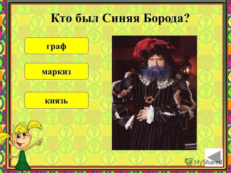 Кто написал сказку «Синяя борода»? Ш.Перро Братья Гримм Г.Х. Андерсен