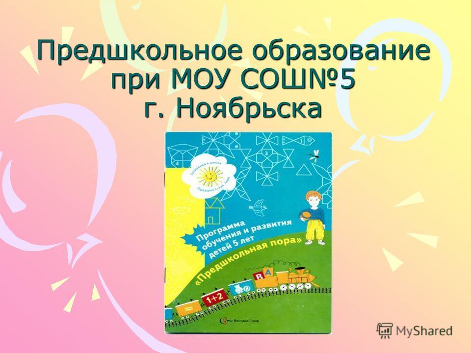 Предшкольное образование при МОУ СОШ5 г. Ноябрьска