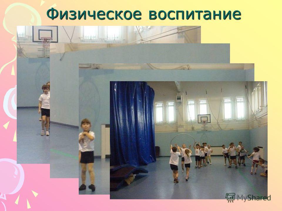 Физическое воспитание
