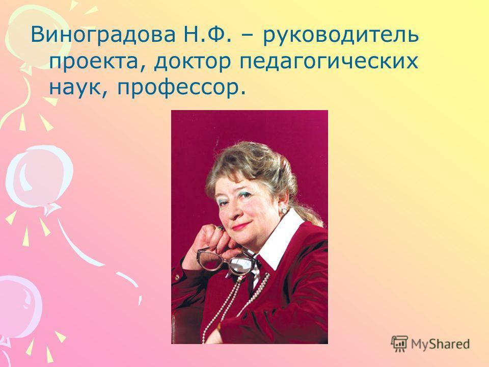 Виноградова Н.Ф. – руководитель проекта, доктор педагогических наук, профессор.