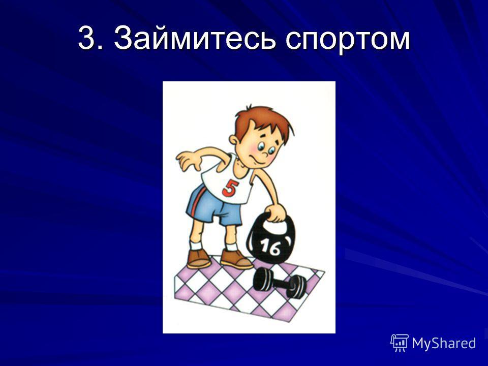3. Займитесь спортом