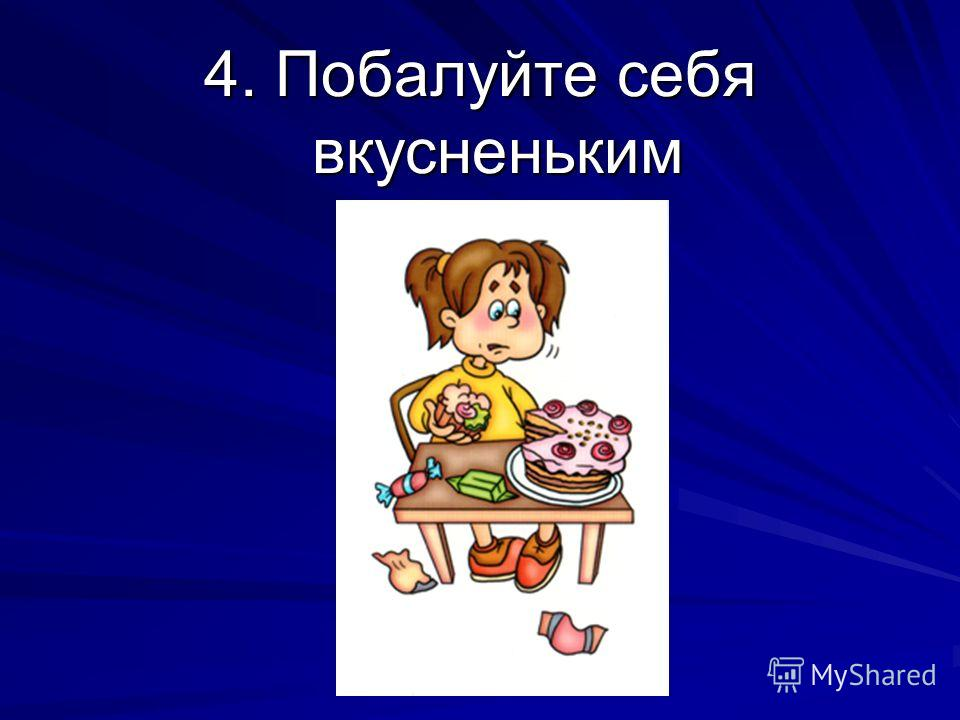 4. Побалуйте себя вкусненьким