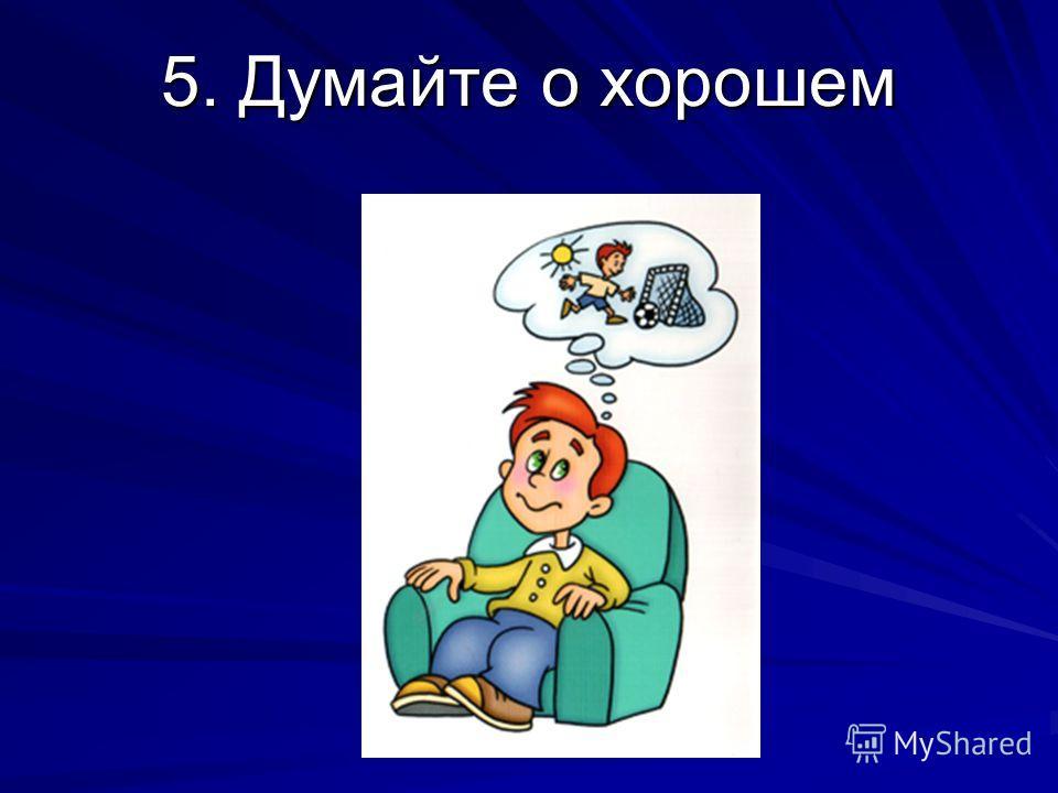 5. Думайте о хорошем