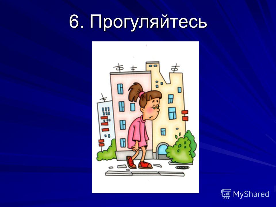 6. Прогуляйтесь