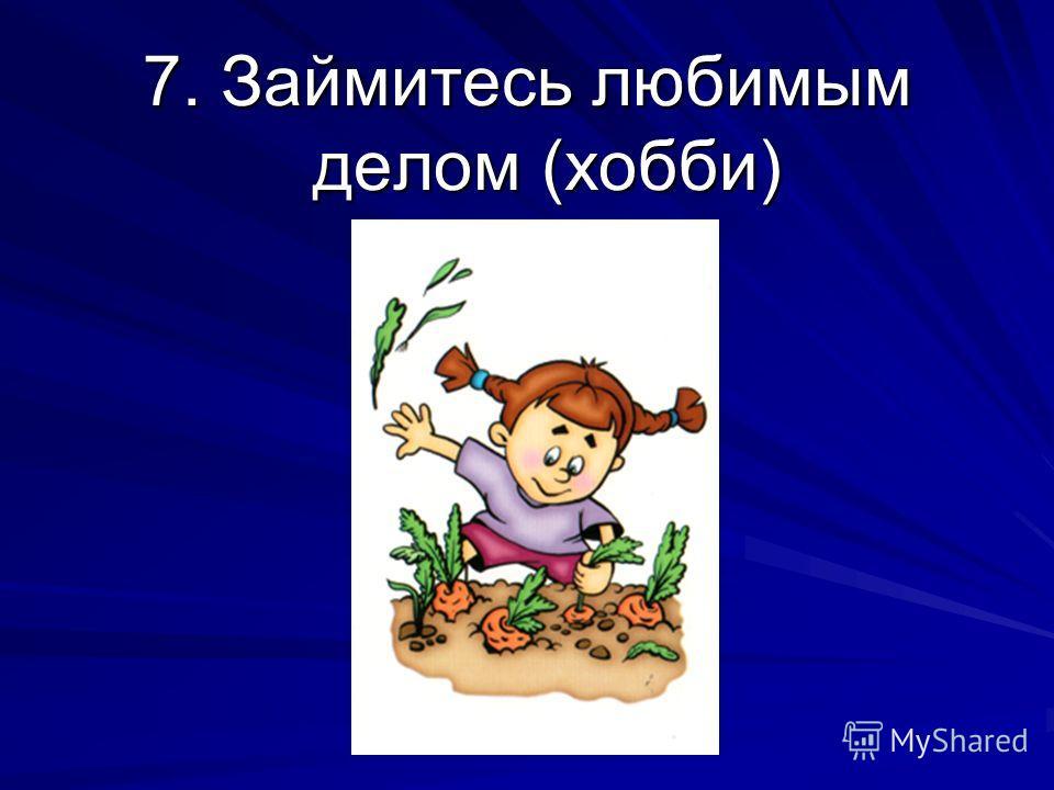 7. Займитесь любимым делом (хобби)