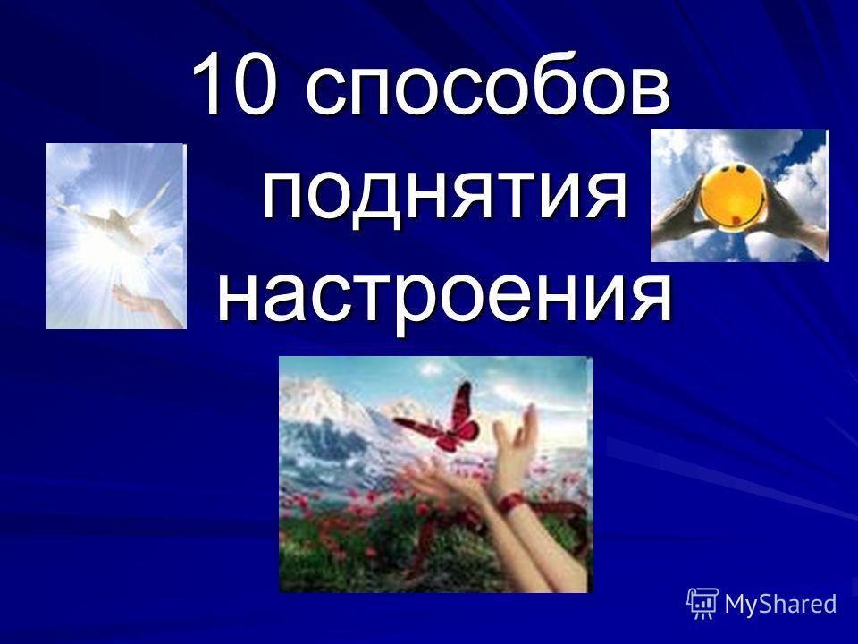 10 способов поднятия настроения